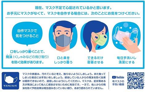 マスク 消毒 方法