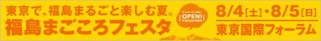 福島まごころプロジェクトホームページへリンクします