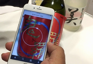 Picture showing scanning a sake label using the app.