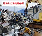 日本のごみは激減。しかし…