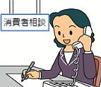 電話相談を受ける女性のイメージ画像