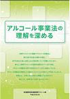 アルコール事業(METI/経済産業...