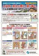【山小屋でLPガスをお使いの皆様へ】お風呂場での安心安全・調理場での安心安全