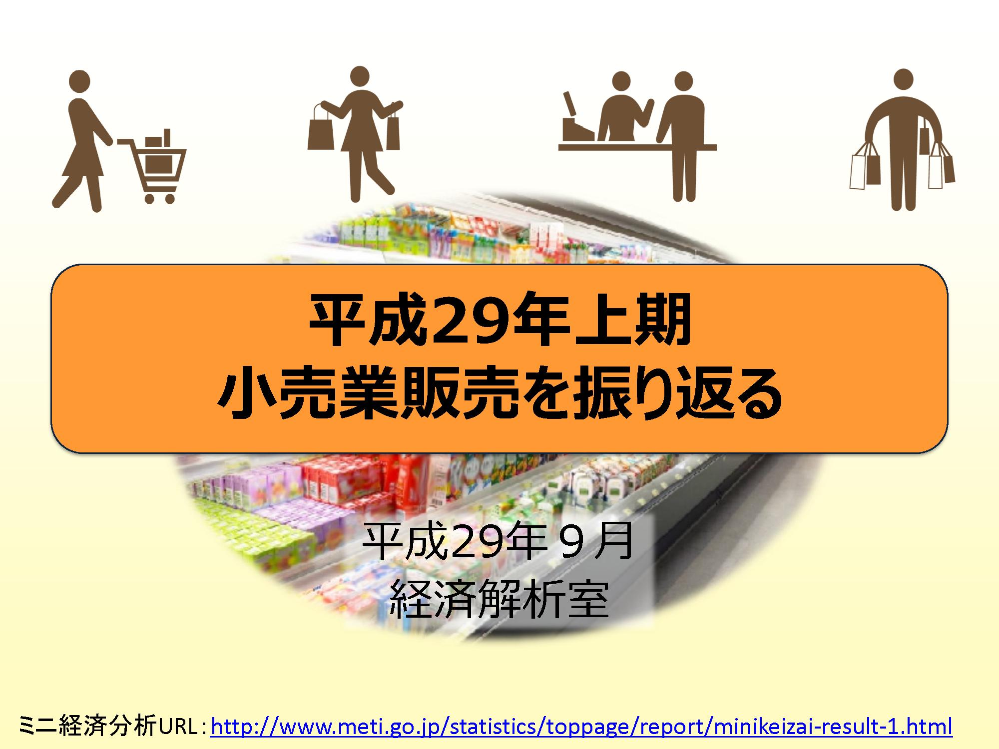 平成29年上期小売業販売を振り返...