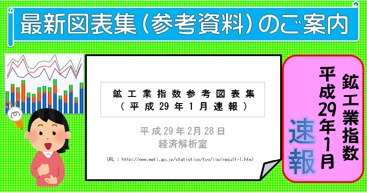 http://www.meti.go.jp/statistics/tyo/iip/result/pdf/reference/slide/result-iip-sanko-201701s.png